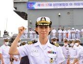 صور.. كوريا الجنوبية تعين أول قبطانة لقيادة سفينة إنزال تابعة للجيش الكورى