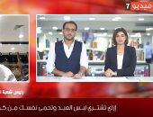 """شعبة الملابس الجاهزة لـ""""اليوم السابع"""": الستات ملهمش حل فى أزمة القياس والاستبدال"""