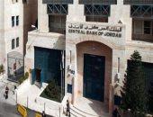 ارتفاع إجمالى القروض الممنوحة للقطاع الخاص بالأردن 6% فى 2020