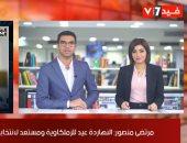 """موحز الرياضة من """"تليفزيون اليوم السابع"""".. اتحاد الكرة: إقامة احتفالية لبطل الدورى"""