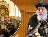 رسميا.. الكنيسة القبطية تضع 18 شرطا لفتح الكنائس مع العودة للصلوات اليوم