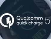 كوالكوم تكشف رسميا عن تقنية الشحن السريع Quick Charge 5