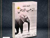 """صدر حديثا.. """"الذهب الأبيض"""" رواية لـ شريف عثمان عن عصابات المافيا"""