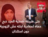 على طريقة أضحية العيد.. ذبح حماه لمغادرة ابنته عش الزوجية دون استئذان