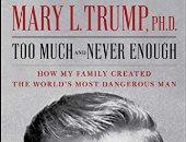"""للأسبوع الثانى .. كتاب """"كثيرا جدا ولا يكفى"""" المنتقد لترامب الأعلى مبيعا"""