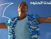 عمرو دياب يكسر حجز الـ 2 مليون مشاهدة بـ يابلدنا يا حلوة خلال 14 ساعة