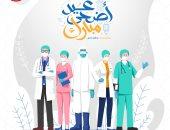 وزارة الصحة: فى يوم عرفات..رحم الله الأطباء ممن ضحوا بأرواحهم لحمايتنا من كورونا