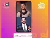 """الآن.. تابعوا المنشد مصطفى عاطف live مع As3ad على انستجرام """"اليوم السابع"""""""