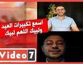 """مصطفى عاطف يُبدع فى """"تكبيرات العيد"""" خلال لايف على إنستجرام اليوم السابع..فيديو"""