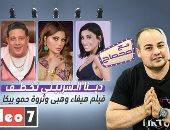 """دينا الشربينى تخطف فيلم هيفاء وهبى وثروة حمو بيكا فى """"مع صحصاح"""""""