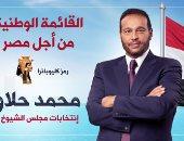 إعلان البوستر الرسمي لحملة محمد حلاوة في انتخابات مجلس الشيوخ ضمن القائمة الوطنية