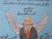 """جدارية طبيب الغلابة بالجزائر..""""كلما أعطيت بلا مقابل رزقت بلا توقع"""""""