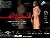 """عرض مسرحية """"الطوق والأسورة"""" 3 أيام متتالية بدار الأوبرا المصرية"""