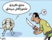"""كاريكاتير صحيفة جزائرية.. محاولة هروب الخراف من الذبح لأنه """"قرض"""""""