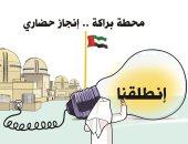 كاريكاتير صحيفة إماراتية.. محطة براكة إنجاز حضارى جديد