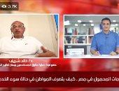 ماذا تفعل فى حالة سوء خدمات الاتصالات؟ خالد شريف يرد عبر تلفزيون اليوم السابع
