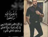 أحمد فلوكس ينعى نجل النائب محمد المسعود: قلبى موجوع عليك والدنيا متسواش