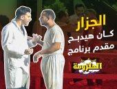 خناقة بوحة في المجزر.. الجزار كان هيدبح مقدم برنامج الحلزومة