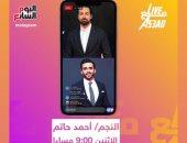 """الآن.. تابعوا لقاء الفنان أحمد حاتم مع محمد أسعد عبر إنستجرام """"اليوم السابع"""""""