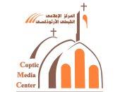 المركز الإعلامى للكنيسة القبطية ينظم ورشا للقيادة وصناعة الأفلام