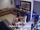 مشهد مؤثر.. أب يحتضن ابنه أثناء انفجار بيروت فى محاولة لحمايته (فيديو)