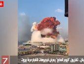 """الرعب يجتاح لبنان.. تلفزيون """"اليوم السابع"""" يعرض فيديوهات لانفجار مرفأ بيروت"""