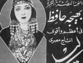 """إيران تتسبب فى إفلاس بهيجة حافظ.. قصة فيلم """"ليلى بنت الصحراء"""""""