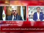 محافظ كفر الشيخ لـ تليفزيون اليوم السابع: منع تصوير الأسر أثناء تلقى التبرعات