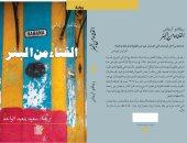 يصدر قريبا.. طبعة عربية لـ رواية الغناء من البئر للكاتب الكوبى رينالدو آريناس