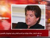 """وليد توفيق لـ""""تلفزيون اليوم السابع"""": أشكر مصر الحبيبة على مساندة لبنان"""