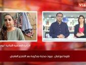 كاتبة لبنانية لـ تلفزيون اليوم السابع: الإهمال سبب تفجير بيروت وتشريد 300 ألف شخص
