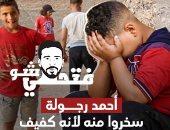 """""""سخروا منه لأنه كفيف فأبكاهم بأخلاقه"""".. شاهد قصة أحمد الرجولة"""