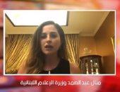 وزيرة إعلام لبنان لتليفزيون اليوم السابع: الحكومة ستتقدم باستقالتها فى تلك الحالة