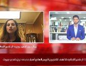 """وزيرة إعلام لبنان تكشف لـ""""تلفزيون اليوم السابع"""" حجم خسائر تفجير بيروت"""