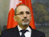 الخارجية الأردنية: أى تهديد لأمن السعودية هو تهديد لأمن المنطقة