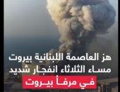 """فيديو .. """"ماذا يحدث فى بيروت"""" القصة الكاملة للانفجار الغامض"""