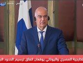 وزير الخارجية اليونانى: وقعنا اتفاقية تاريخية لترسيم الحدود مع مصر