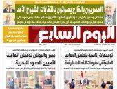 """المصريون بالخارج يصوتون بانتخابات الشيوخ الأحد.. غدا بـ""""اليوم السابع"""""""