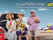 """تحت شعار """"انت سايق مع وي"""".. المصرية للاتصالات تطلق أحدث عروضها الترويجية"""