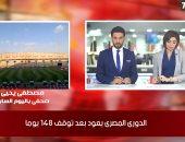 عودة الدوري.. تغطية خاصة لـ تليفزيون اليوم السابع من استاد برج العرب قبل لقاء الزمالك والمصري