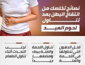 نصائح تخلصك من انتفاخ البطن بعد تناول لحوم العيد (إنفو جراف)