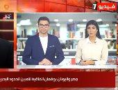موجز التريندات من تليفزيون اليوم السابع.. اتفاقية الحدود البحرية بين مصر واليونان الأبرز