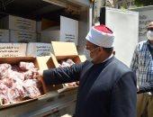 الأوقاف: توزيع 12 طن لحوم أضاحى غدا فى 4 محافظات