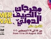 تعرف على فعاليات مهرجان الصيف الدولى الثامن عشر بمكتبة الإسكندرية