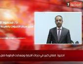 الأرصاد تكشف مفاجأة عن حالة الطقس فى نهائى كأس مصر ببرج العرب