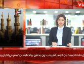 موجز خدمات اليوم السابع.. نقل صلاة الجمعة من الأزهر وارتفاع بدرجات الحرارة