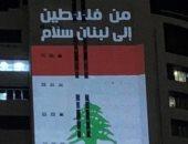 """""""من فلسطين إلى لبنان سلام"""".. عبارة تضامن تزين منزل فى الأراضى المحتلة"""