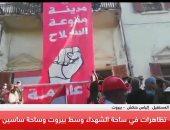 شاهد لحظة اقتحام المتظاهرين مبنى الخارجية اللبنانية وإسقاط صورة ميشيل عون