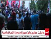 مظاهرات لبنان.. مجموعات من المحتجين يقتربون من مقر وزارة الداخلية فى بيروت