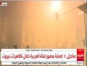 جيش لبنان يستعيد السيطرة على المبانى الرسمية بعد اقتحامها من قبل المتظاهرين